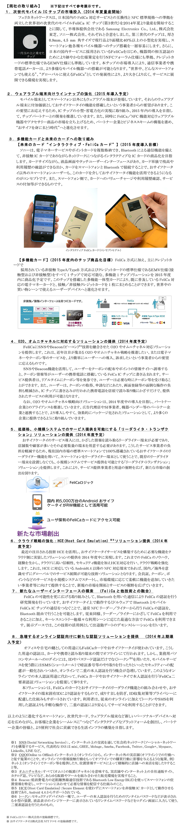 Felica connect取り組み